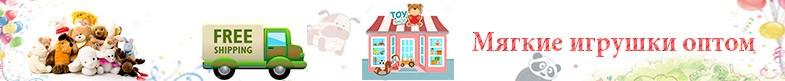 Мягкие игрушки оптом